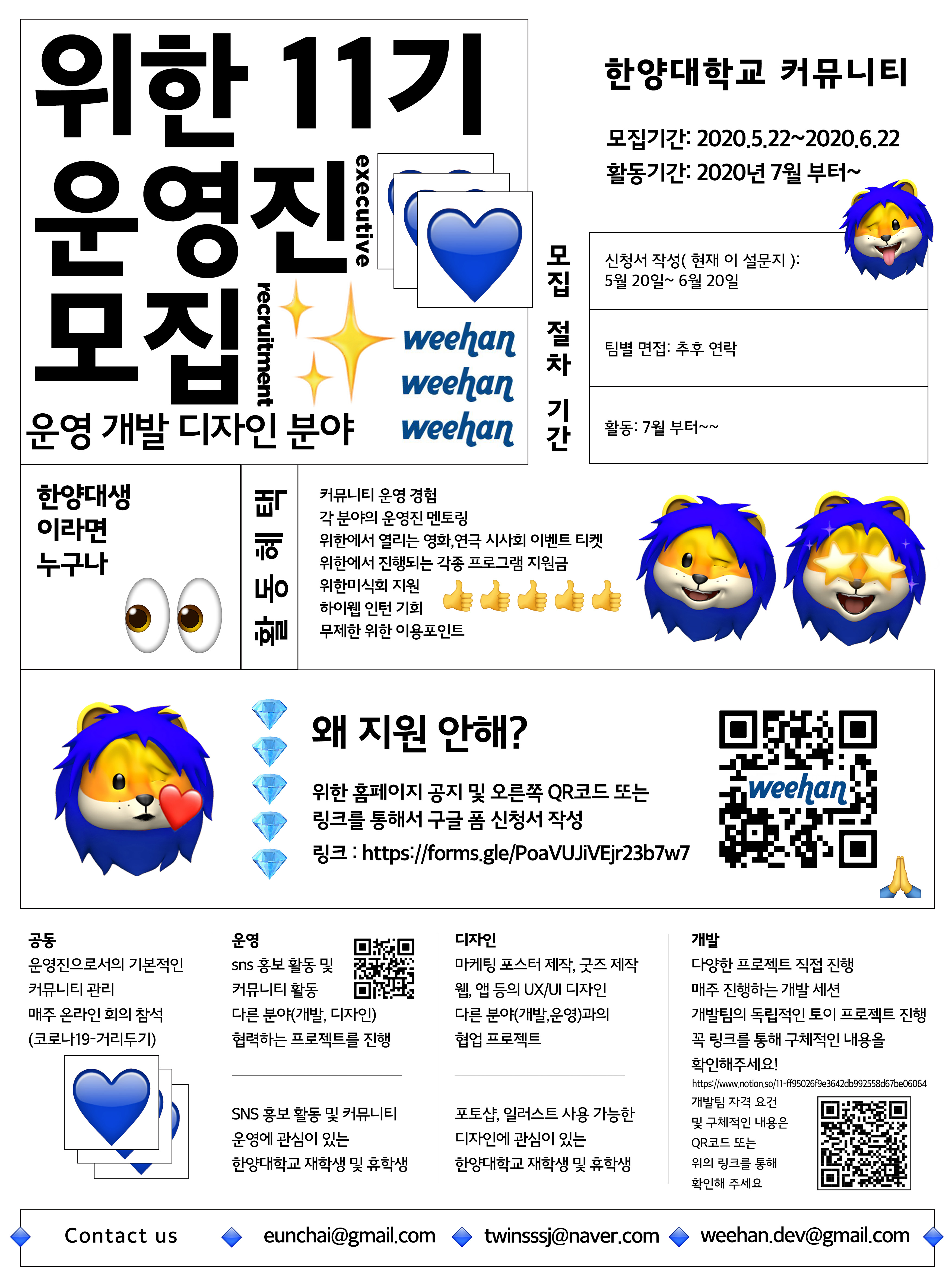 11기 운영진 모집 포스터.jpg