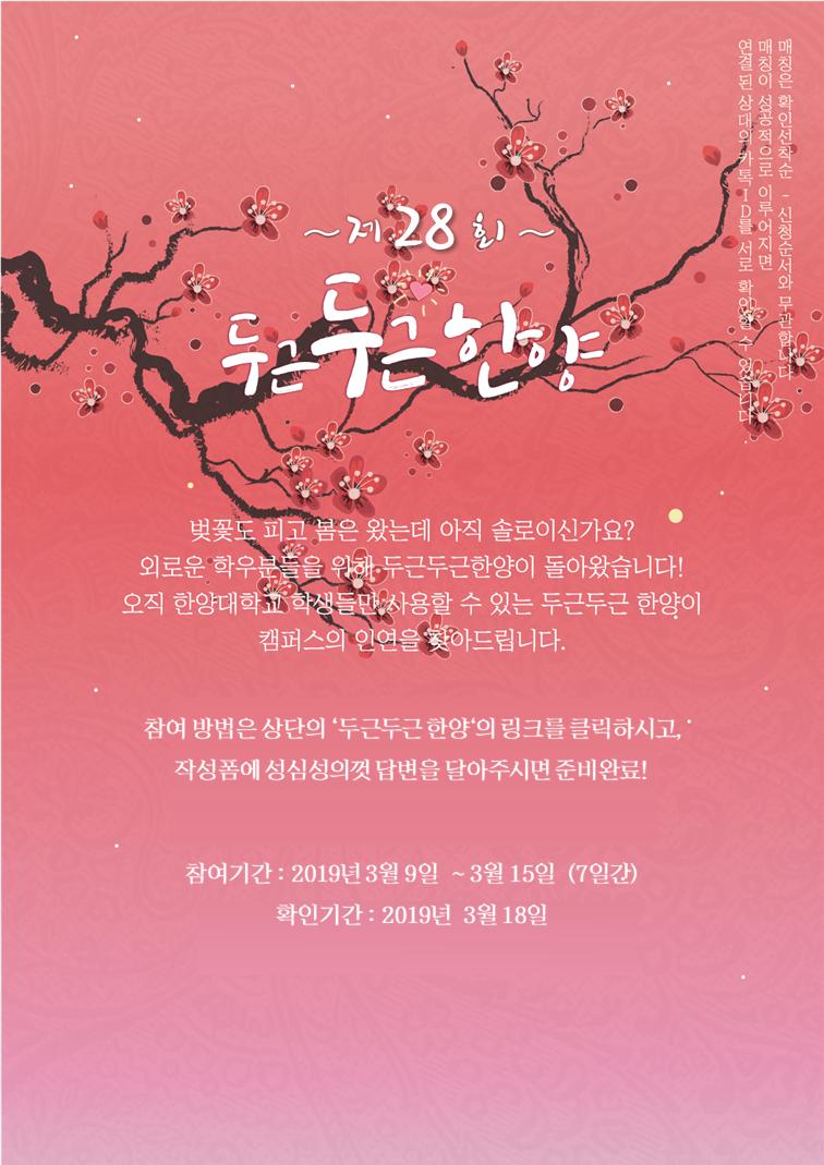 28회 두두한.png