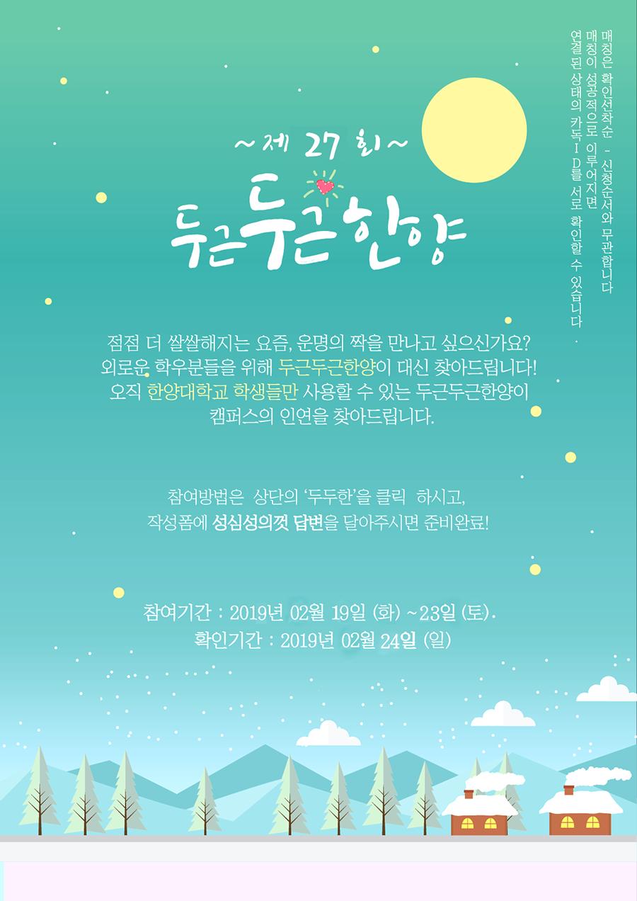 겨울두두한201902-1.png