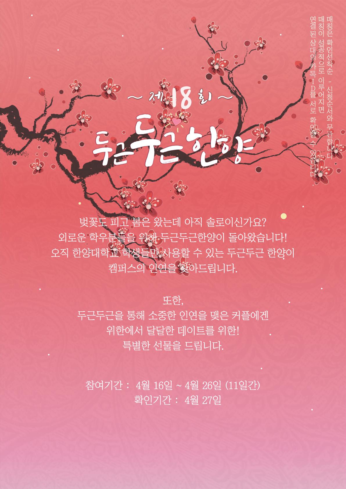 두두한_봄(수정).png